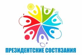 Президентские состязания - 2018 (школьный этап)