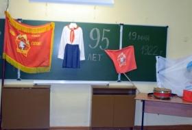 95-летию Пионерии посвящается